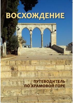 Восхождение – путеводитель по Храмовой горе